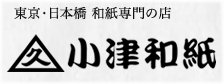 小津和紙.jpg
